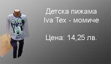 Детска пижама - Iva Tex - момиче