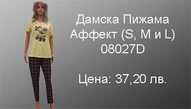 Дамска Пижама Аффект (S, M и L) - 08027D